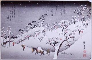 歌川広重画浮世絵 近江八景 分売 か: 飛鳥山暮雪