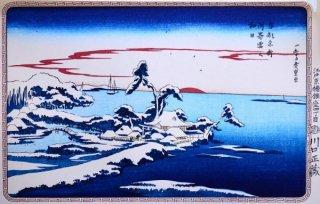 歌川広重画浮世絵 東都名所 分売 i:洲崎雪之初日