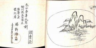中伝  利休高砂二十八盆景図