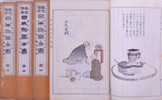 鑑定備考 日本陶器全書 全4冊