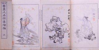 日本書画人名辞書続編 上中下   附・日本名家書画談