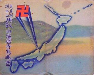 天台宗総本山 比叡山延暦寺鳥瞰図
