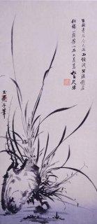 古法純手摺木版画 国宝重文 日本水墨画名作撰 木版復刻 3  梵芳筆  蘭石図
