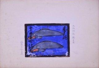 絵馬 15 大阪附近 鯰の図