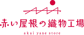 赤い屋根の織物工場