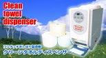 新品 NAVITEC おしぼり機 HT1005J