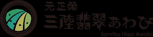 元正榮 三陸翡翠あわび