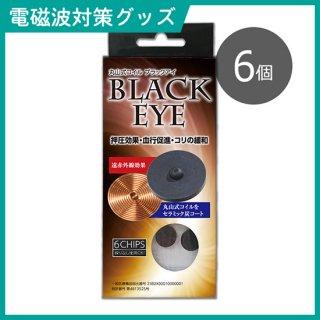 丸山式コイル BLACK EYE 6個入