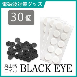 丸山式コイル BLACK EYE 30個入