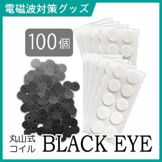 丸山式コイル BLACK EYE 100個入