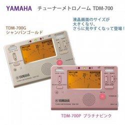 チューナーメトロノーム ヤマハ TDM-700 シャンパンゴールド TDM-700G・プラチナピンク TDM-700P