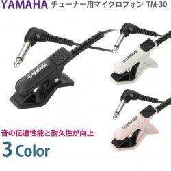 ヤマハ チューナー用マイク TM-30 【ブラック ホワイト ピンク】 チューナーマイク