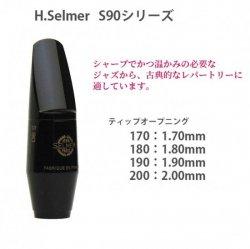 テナーサックス用マウスピース  セルマー S90シリーズ
