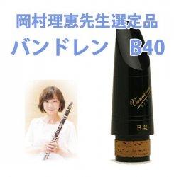 岡村理恵先生選定選定 バンドレン BbクラリネットマウスピースB40