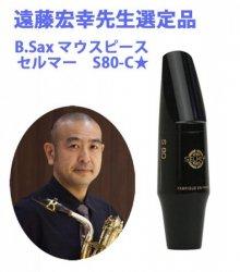 遠藤宏幸先生選定品 バリトンサックス用マウスピース セルマー S80−C★