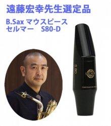 遠藤宏幸先生選定品 バリトンサックス用マウスピース セルマー S80−D