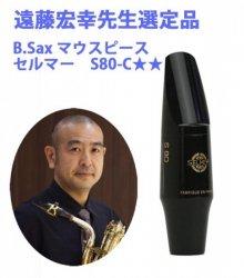 遠藤宏幸先生選定品 バリトンサックス用マウスピース セルマー S80−C★★