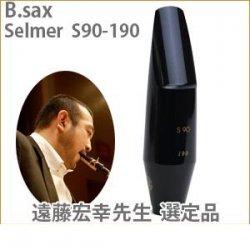 遠藤宏幸先生選定品 バリトンサックス用マウスピース セルマー S90−190