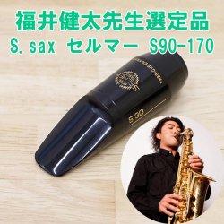 水野雄太先生選定品 ソプラノサックス用マウスピース セルマー S90−170