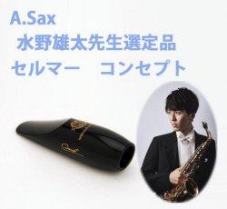 水野雄太先生選定品 アルトサックス用マウスピース セルマー コンセプト