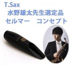水野雄太先生選定品 テナーサックス用マウスピース セルマー コンセプト
