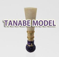 ファゴットリード 手工完成品 TANABE(田邊武士先生) MODEL