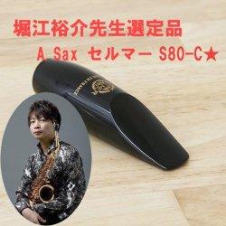 アルトサックス用マウスピース 堀江裕介先生選定品 セルマー S80-C★