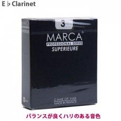Ebクラリネット用リード マーカ MARCA スペリアル SUPERIEURE 10枚入り バランスが良くハリのある音色