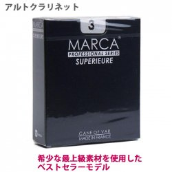 アルトクラリネット用リード マーカ MARCA スペリアル SUPERIEURE 10枚入り バランスが良くハリのある音色