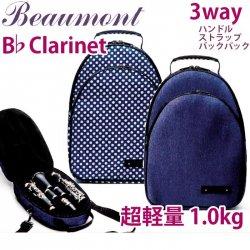 Bbクラリネット用セミハードケース ボーモント