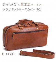 クラリネットケースカバー GALAX ギャラックス 9CL