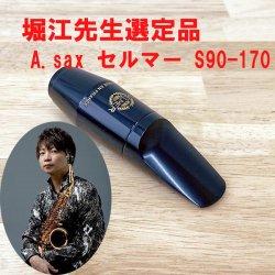 アルトサックス用マウスピース 堀江裕介先生選定品 セルマー S90-170