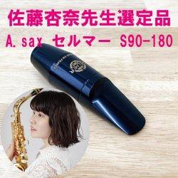 アルトサックス用マウスピース 佐藤杏奈先生選定品 セルマー S90-180
