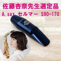 アルトサックス用マウスピース 佐藤杏奈先生選定品 セルマー S90-170