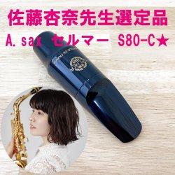 アルトサックス用マウスピース 佐藤杏奈先生選定品 セルマー S80-C★