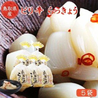 らっきょう (唐辛子入り)鳥取県福部産の商品画像
