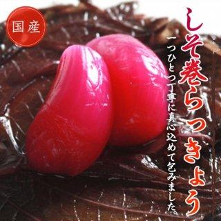 しそ巻きらっきょう 120g (鳥取県福部産)の商品画像