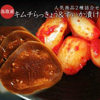 おつまみセット(キムチらっきょう、すいか醤油漬け)の商品画像