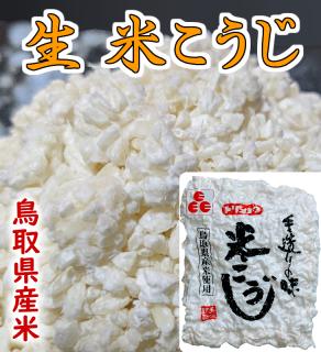 [生]米こうじ 300gの商品画像