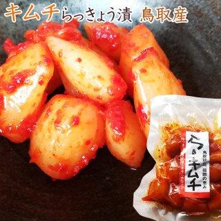 キムチらっきょう 鳥取県福部産 100g+30g増量 1袋の商品画像