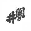 関乃井酒造「寒立馬、北勇」