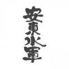 尾崎酒造「安東水軍」