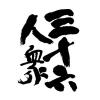 菊勇 「三十六人衆」