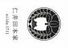 仁井田本家