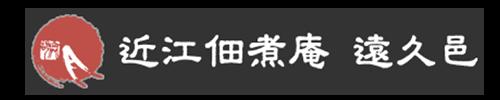 滋賀名物 鮒寿司のお取り寄せ・通販|近江佃煮庵 遠久邑_オンラインショップ