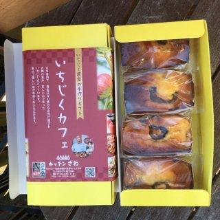 いちじくミニケーキ  4コ(箱入り)