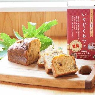 いちじくパウンドケーキ (3箱セット)