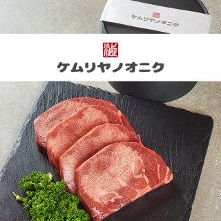 【ギフトBOX】厚切り特上牛タン100g×4枚(送料無料)高級牛タン ギフト 冷凍便『ケムリヤノオニク』