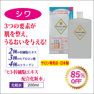 Pure Labo<br>マルチリキュアローション<br>200ml