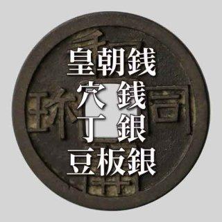 皇朝銭・穴銭・丁銀・豆板銀